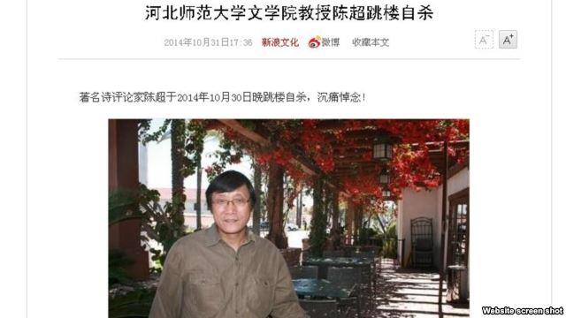[转]海涛:贪官跳楼求解脱 诗人纵身悬疑多_图1-1