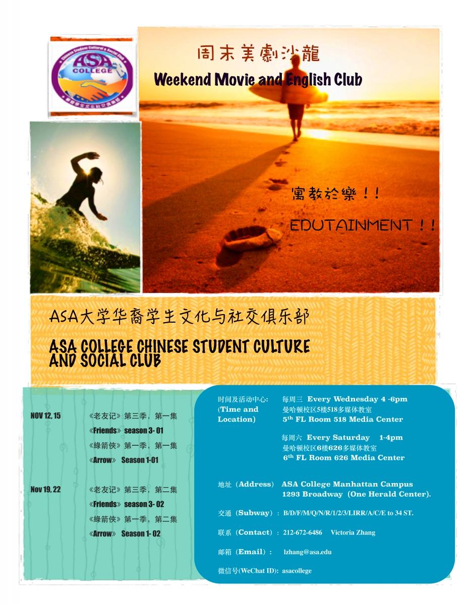 ASA华裔学生文化与社交俱乐部11-2月活动预告_图1-1