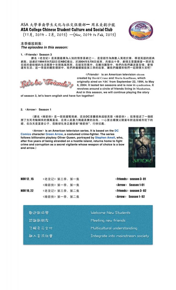 ASA华裔学生文化与社交俱乐部11-2月活动预告_图1-2