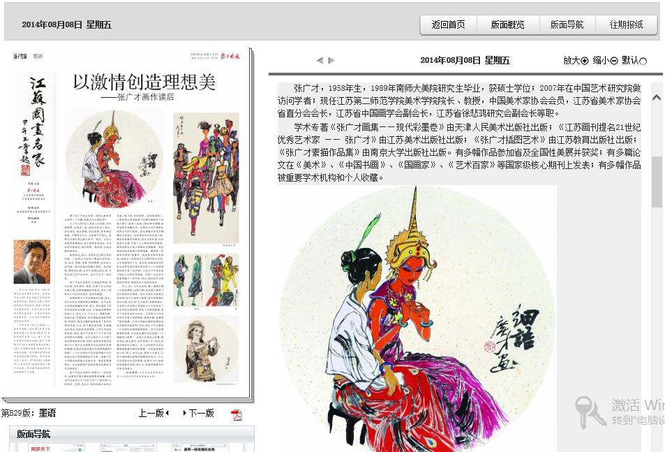 张广才教授作品在《扬子晚报》2014年8月8日上做专版介绍_图1-1