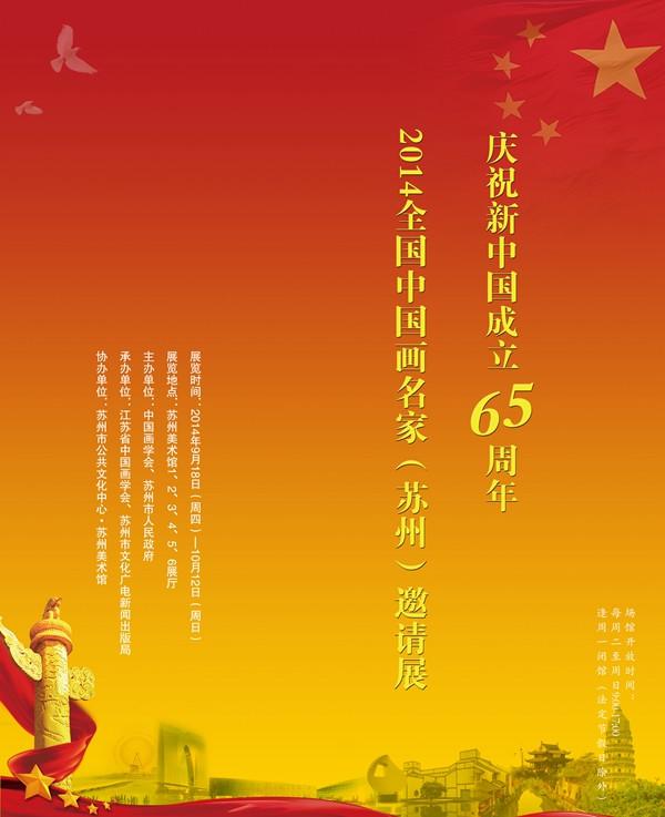 """张广才教授参加""""2014全国中国画名家(苏州)邀请展""""_图1-1"""