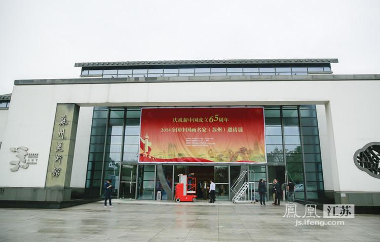 """张广才教授参加""""2014全国中国画名家(苏州)邀请展""""_图1-2"""
