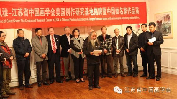 张广才教授参加江苏中国画学会创研基地美国纽约揭牌仪式暨画展 ... ... ... ..._图1-4