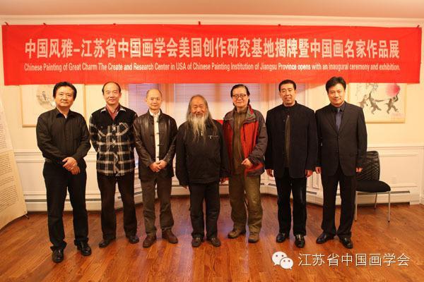 张广才教授参加江苏中国画学会创研基地美国纽约揭牌仪式暨画展 ... ... ... ..._图1-6