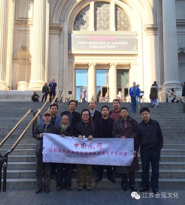 张广才教授参加江苏中国画学会创研基地美国纽约揭牌仪式暨画展 ... ... ... ..._图1-7
