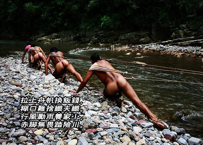 【弦逸筝情】纤夫图.和石-头,岩云野鹤,无痕雪_图1-5