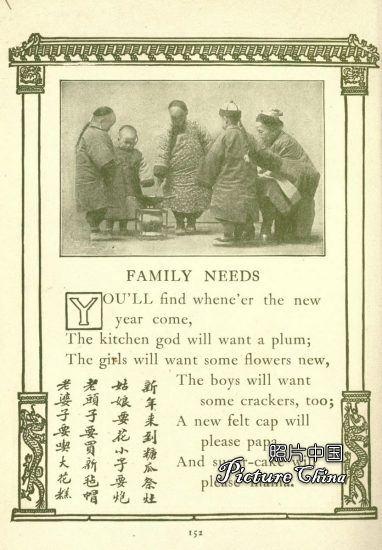 老北京童谣_图1-26
