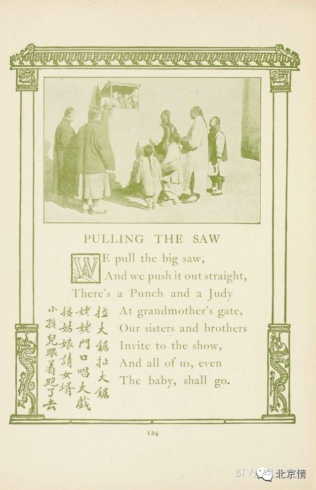 老北京童谣_图1-22