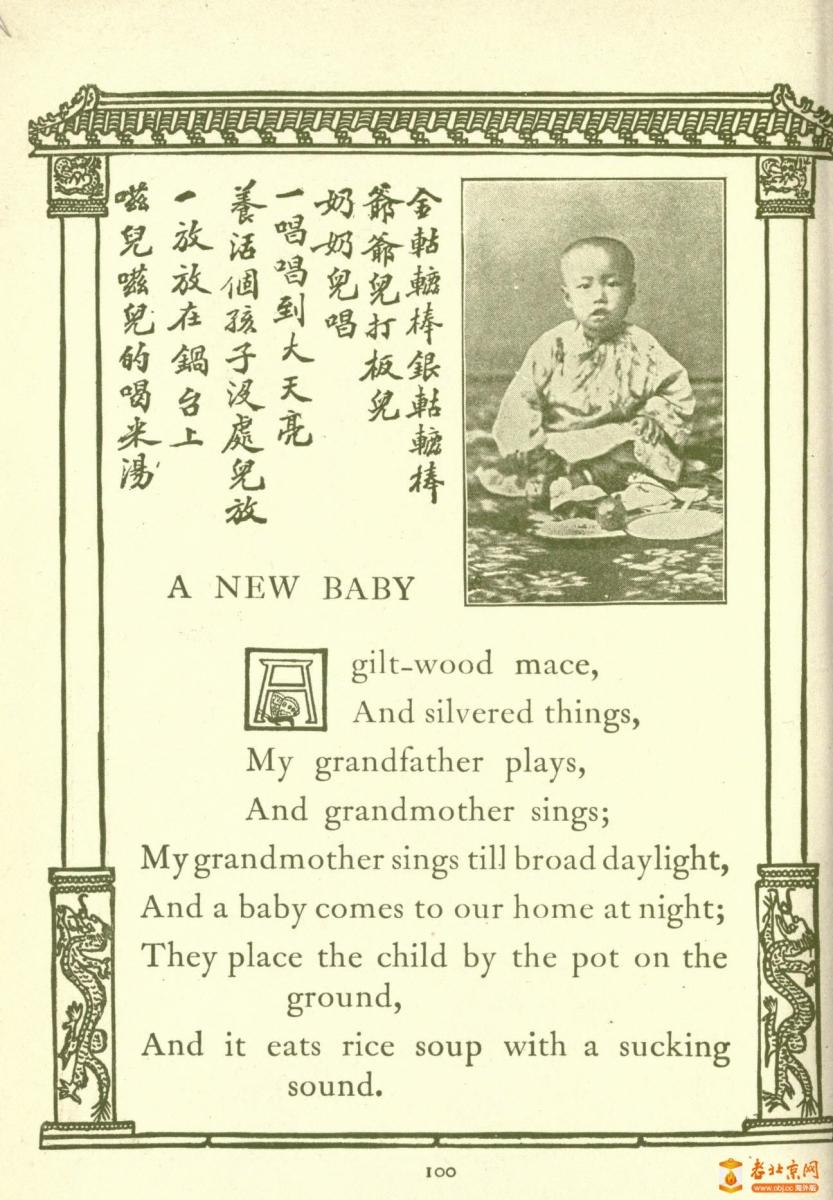 老北京童谣_图1-20