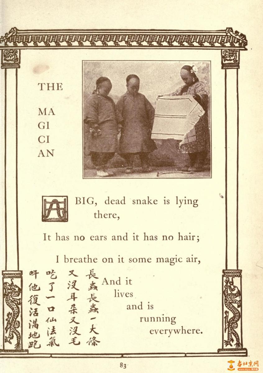 老北京童谣_图1-18