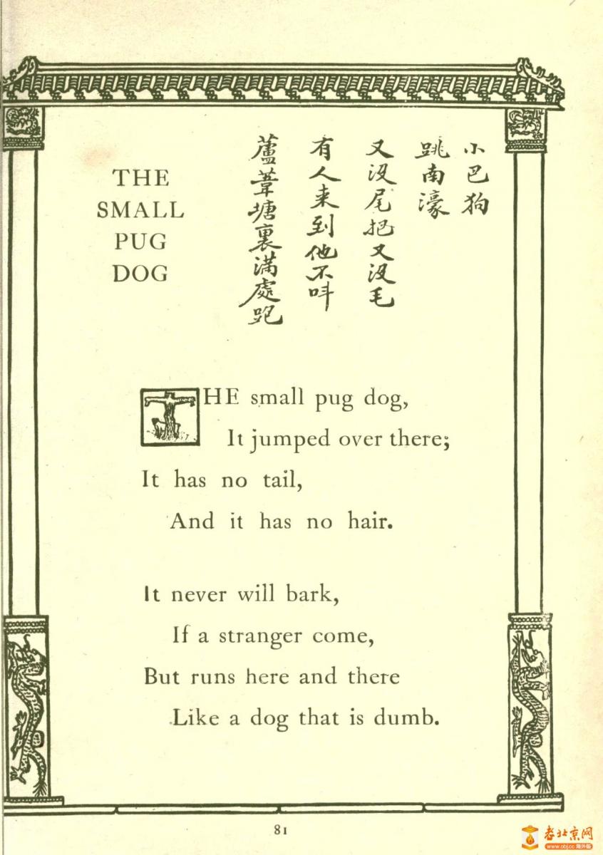 老北京童谣_图1-16