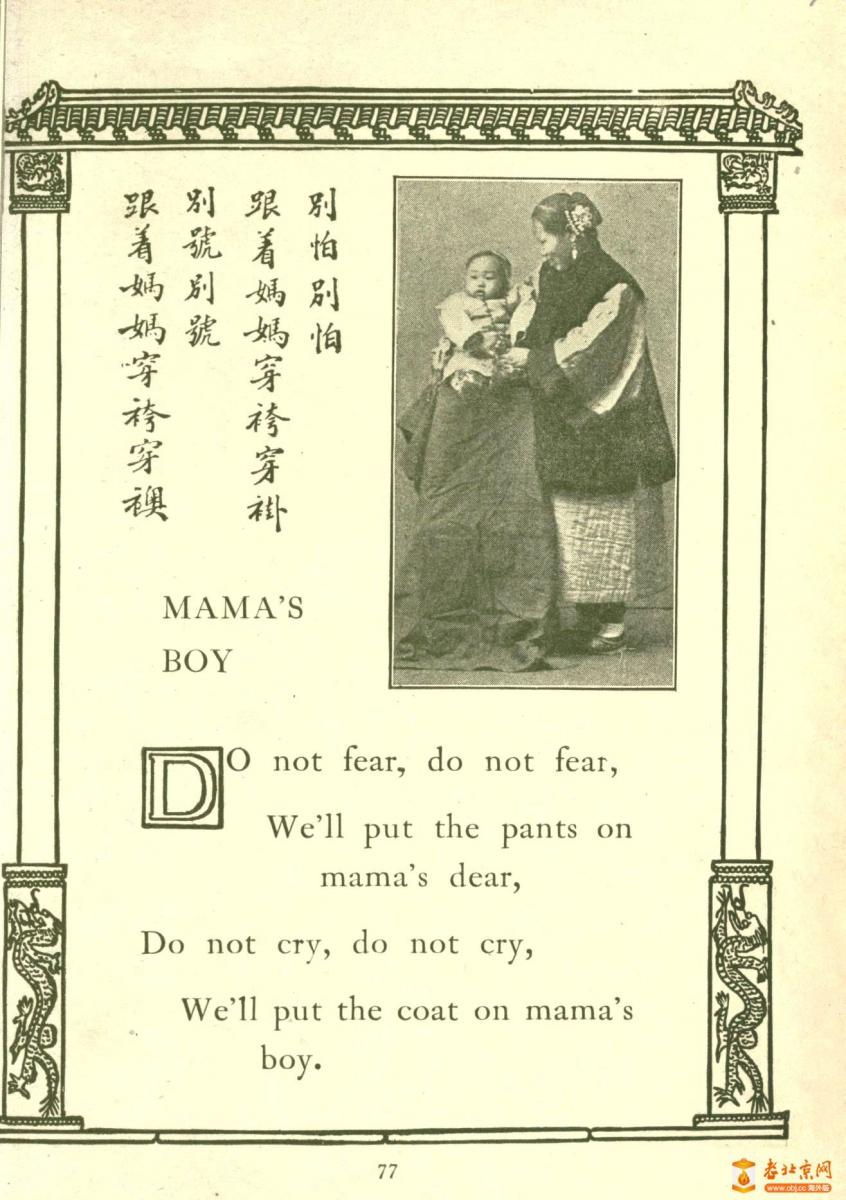 老北京童谣_图1-15