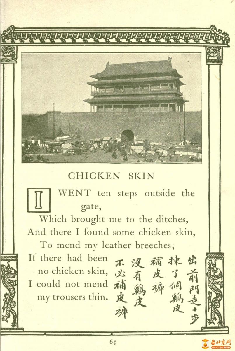 老北京童谣_图1-13