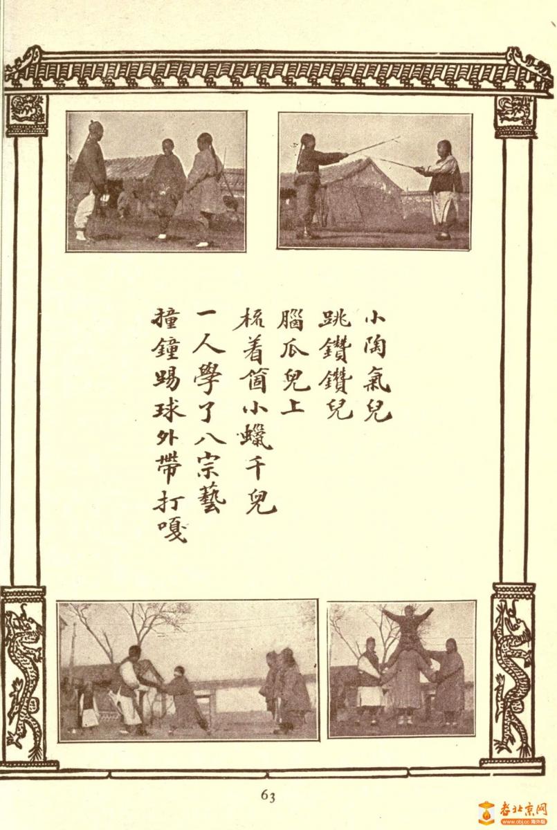 老北京童谣_图1-12