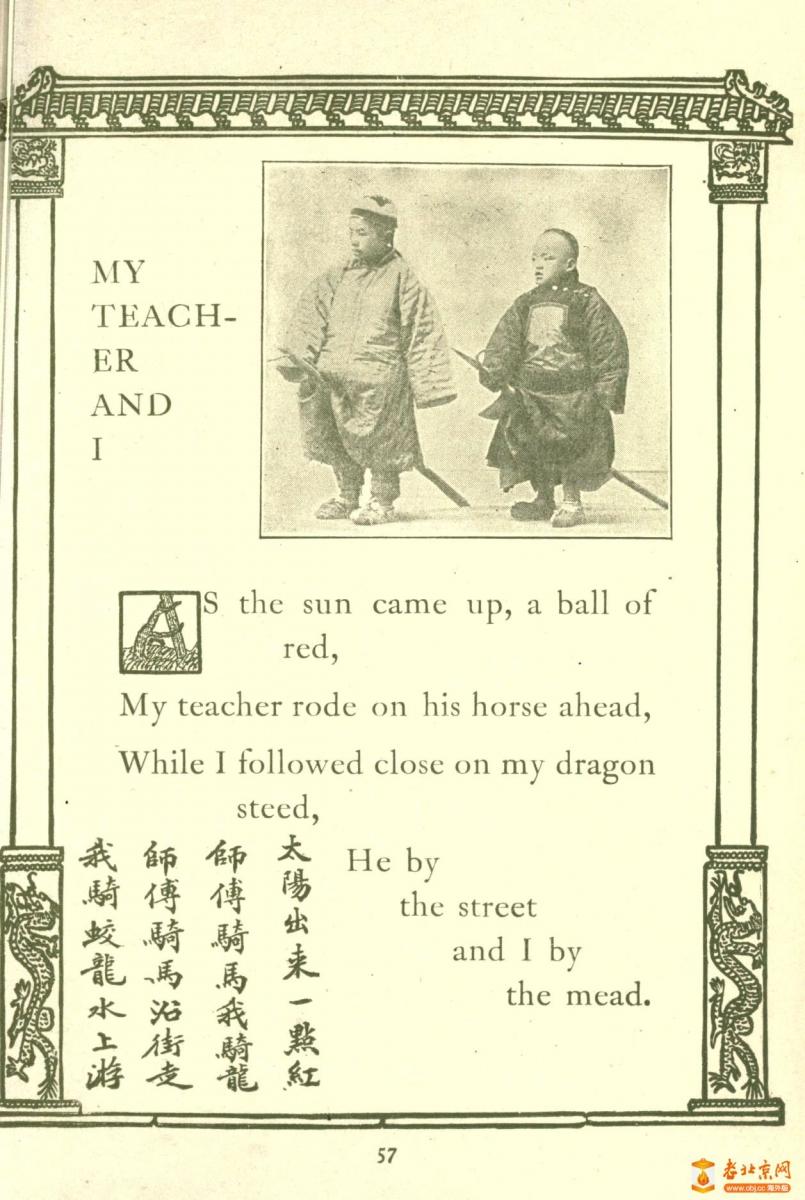 老北京童谣_图1-11