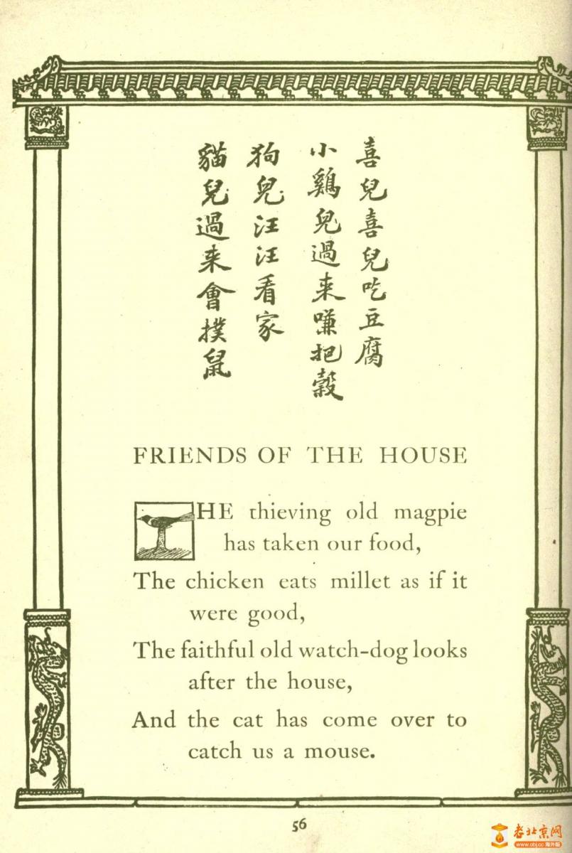 老北京童谣_图1-10