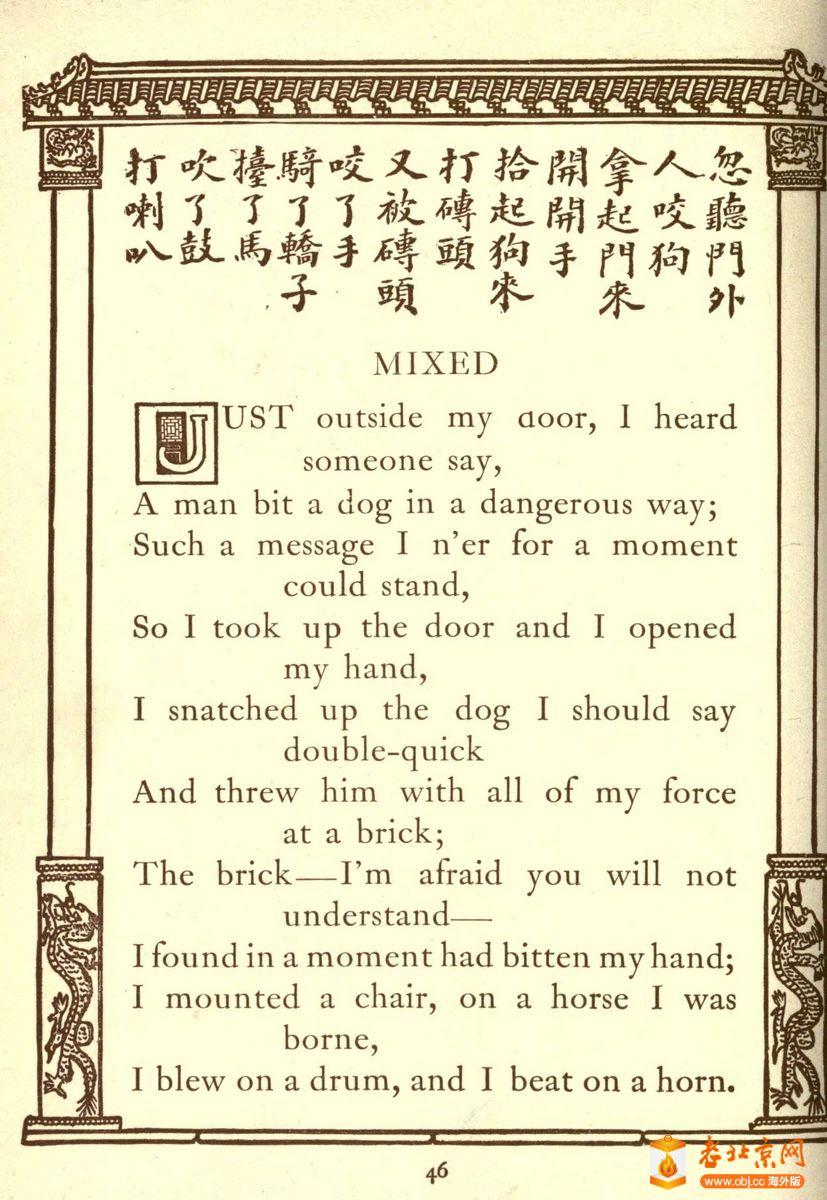 老北京童谣_图1-8