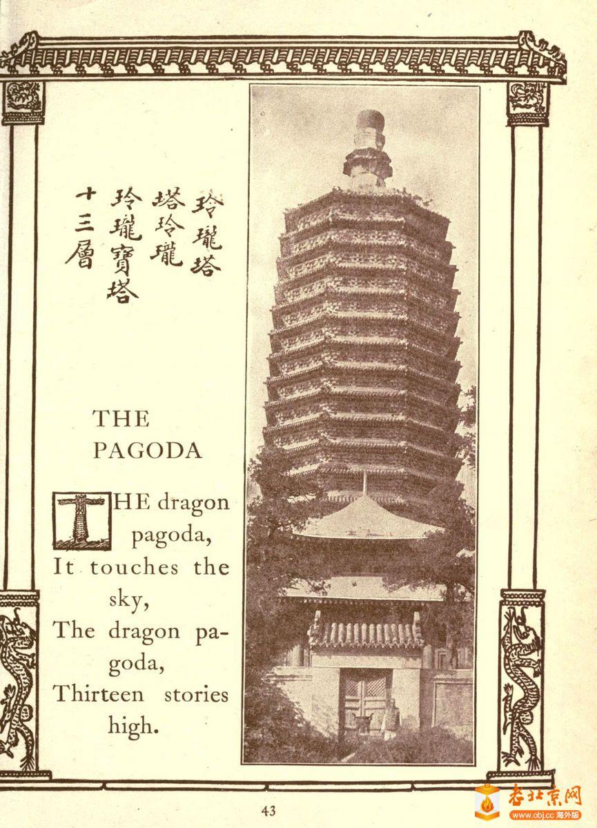 老北京童谣_图1-7