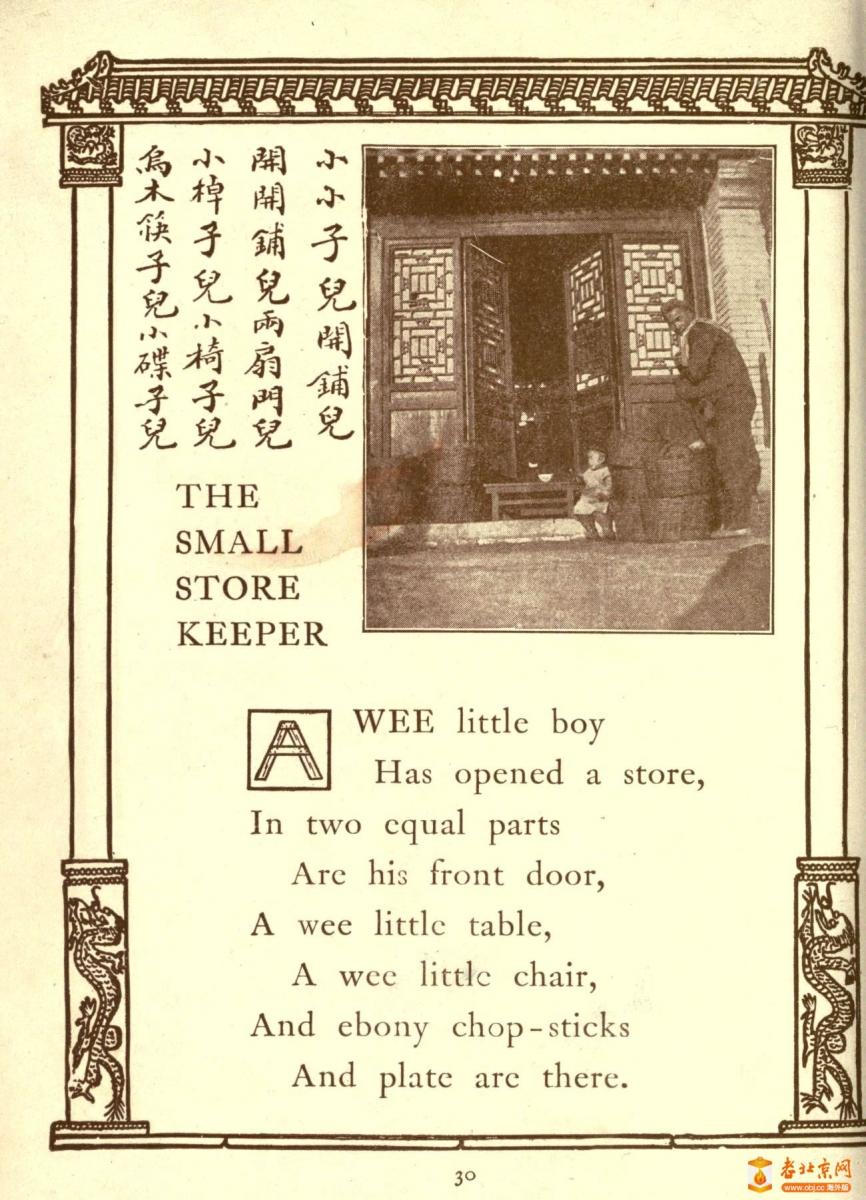 老北京童谣_图1-4