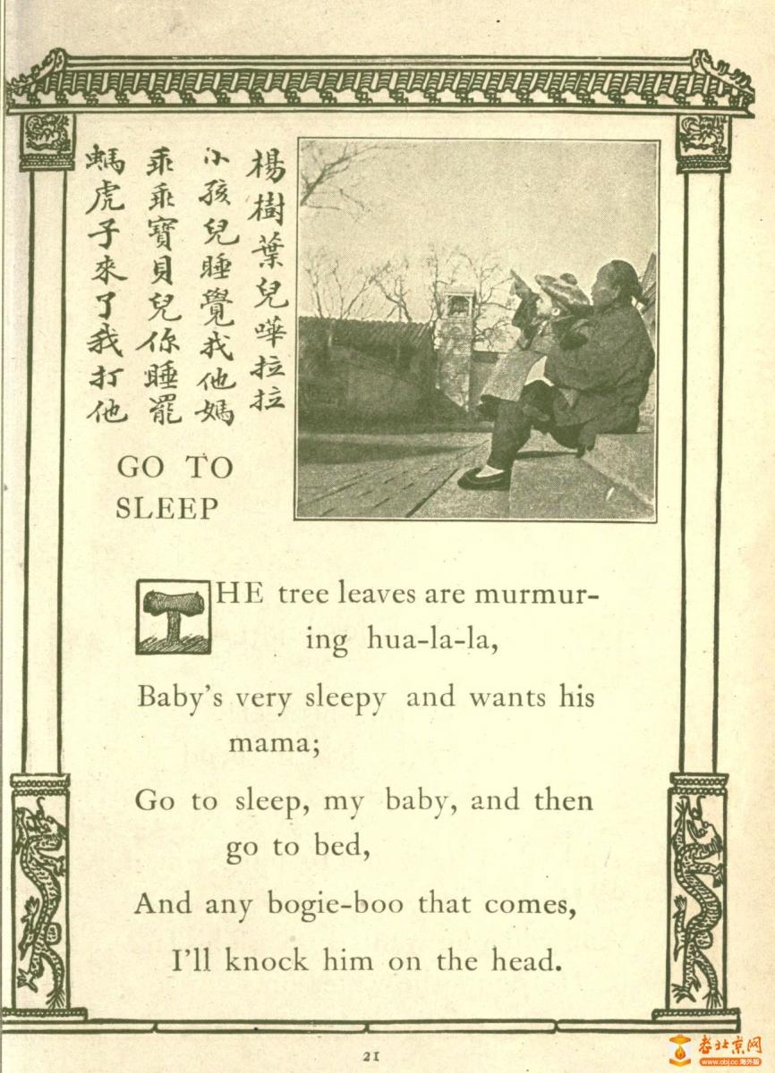 老北京童谣_图1-2