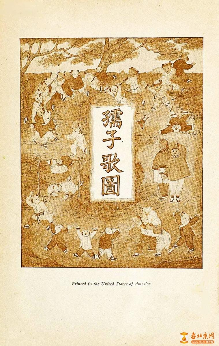 老北京童谣_图1-1