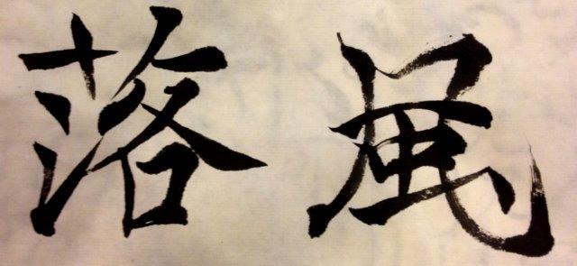 今又是《赠诗博友田一枫加习字》_图1-1
