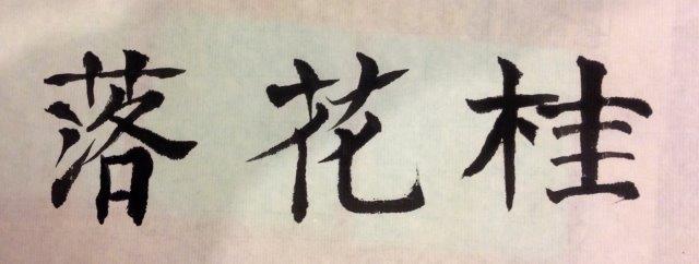 今又是《赠诗博友田一枫加习字》_图1-2