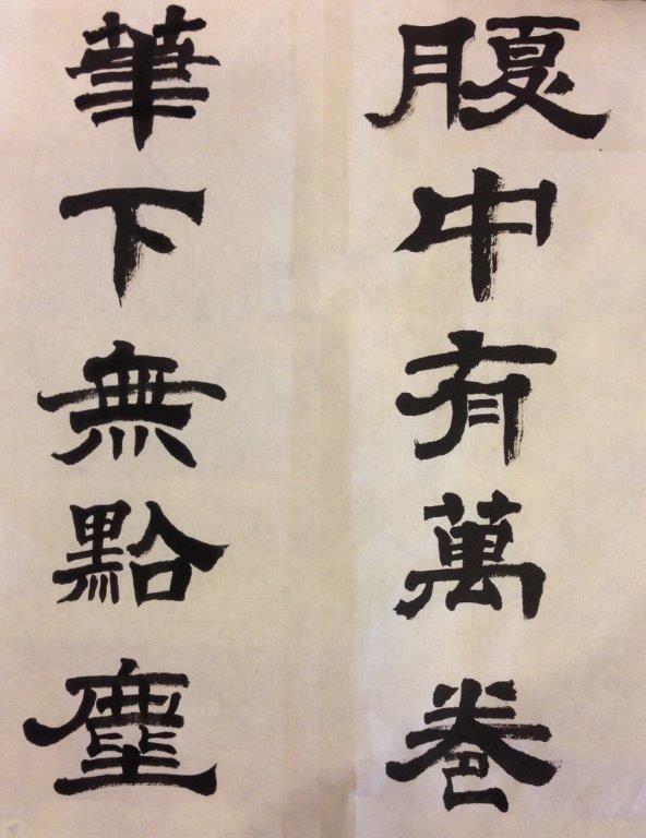 今又是《习字之:花低竹瘦,雨书月画。》_图1-2