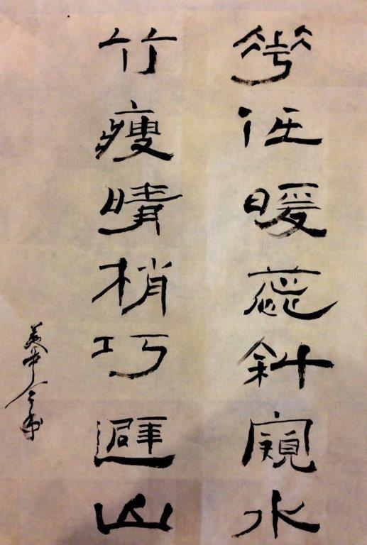 今又是《习字之:花低竹瘦,雨书月画。》_图1-3