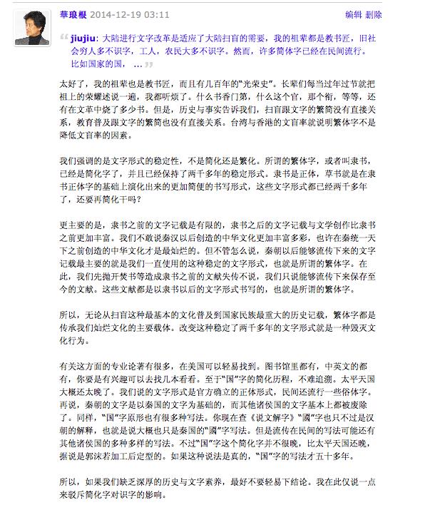 汉字简化背后隐藏的是什么?_图1-1