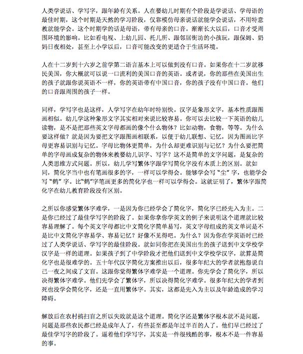 汉字简化背后隐藏的是什么?_图1-2