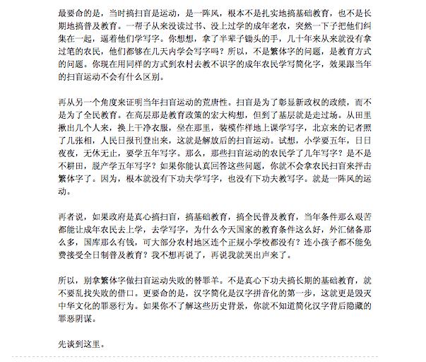 汉字简化背后隐藏的是什么?_图1-3