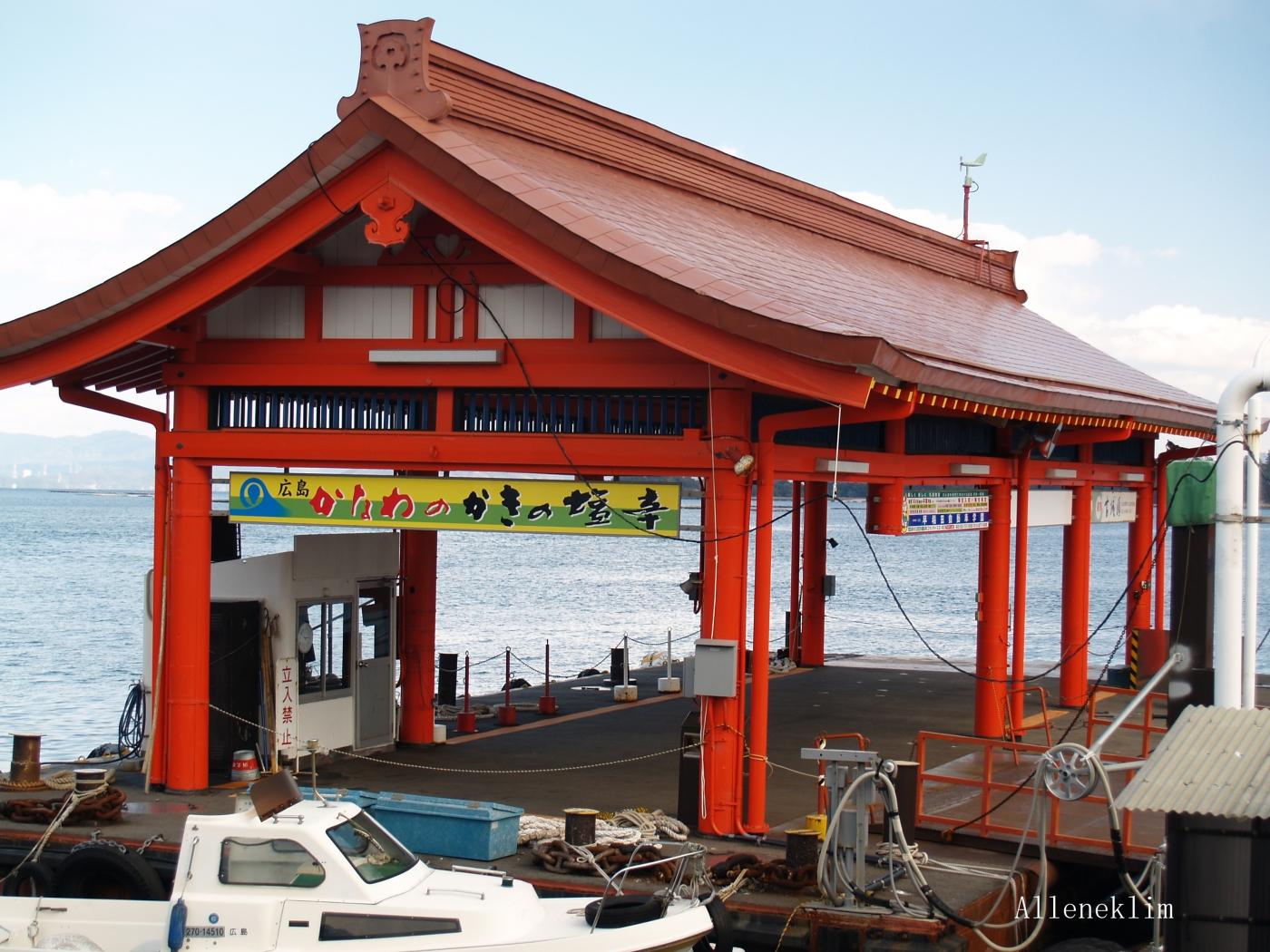 Alleneklim - 日本之宫島_图1-3