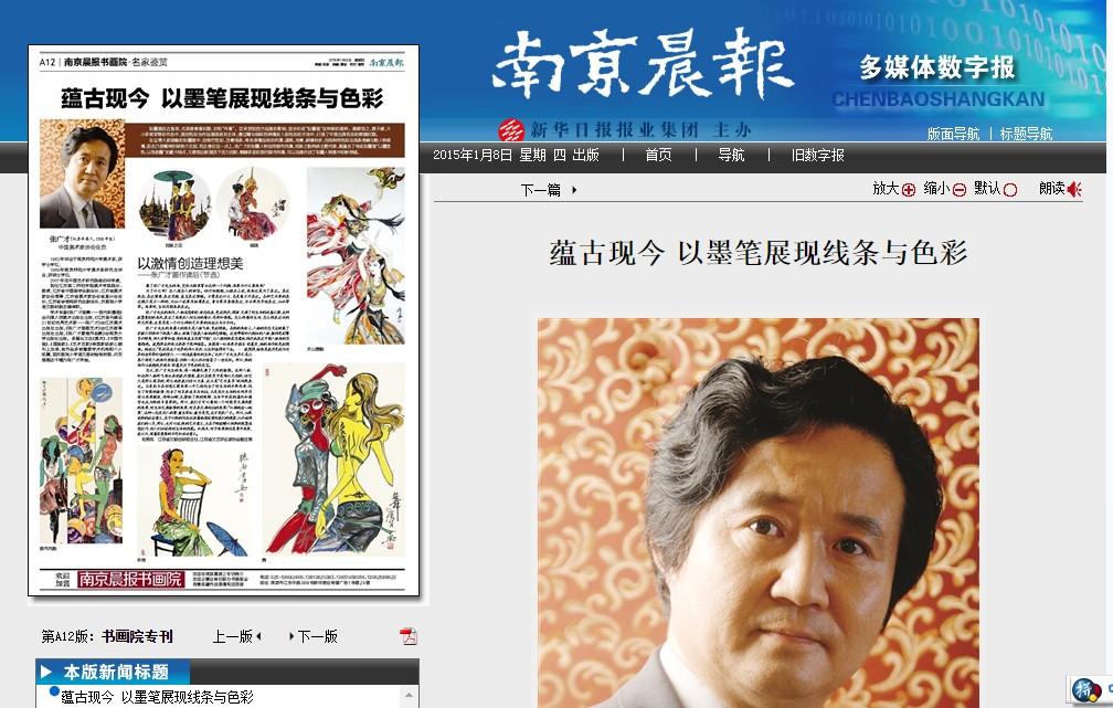 张广才教授作品在南京晨报2015年1月8日A12版名家鉴赏栏目整版发表 ... ... ... ..._图1-1
