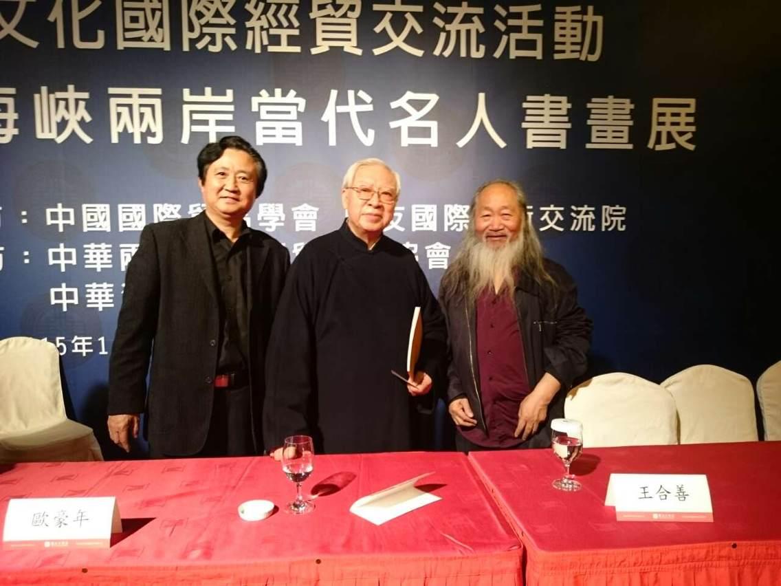 张广才教授参加中外友协举办的首届海峡两岸名人书画展_图1-2