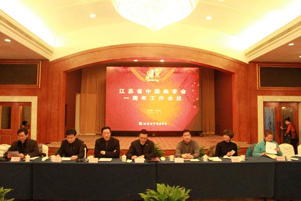 张广才教授出席江苏省中国画学会成立一周年工作会议_图1-1