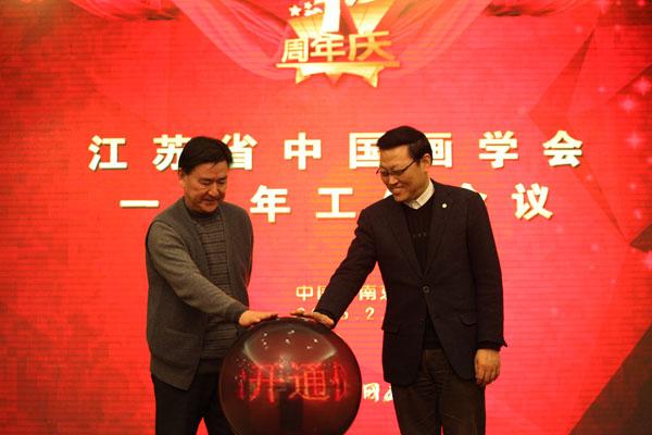 张广才教授出席江苏省中国画学会成立一周年工作会议_图1-5