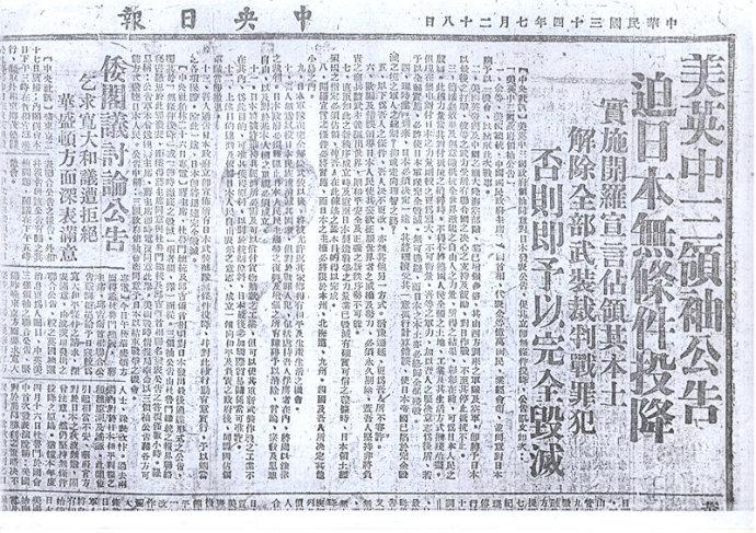 中国首部28集二战末日本投降内乱连续剧《1945.日本投降》.题材与众不同 ..._图1-3