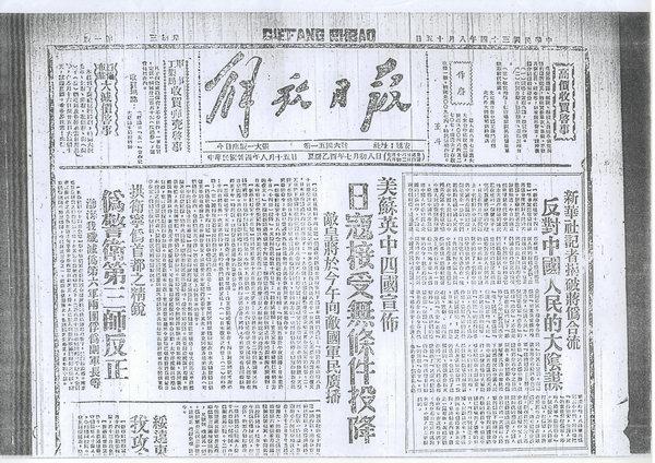中国首部28集二战末日本投降内乱连续剧《1945.日本投降》.题材与众不同 ..._图1-4