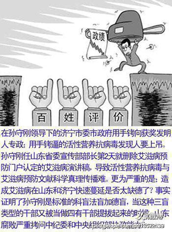 艾滋病人围剿中央候补委员孙守刚完全版_图1-13