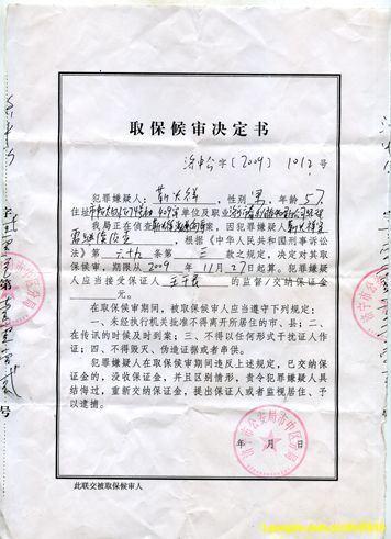 艾滋病人围剿中央候补委员孙守刚完全版_图1-16