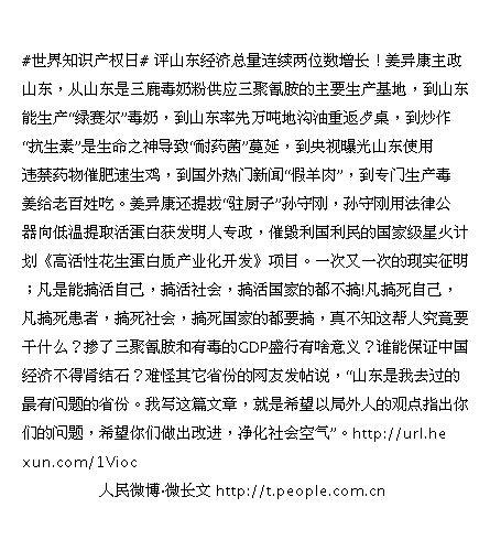 艾滋病人围剿中央候补委员孙守刚完全版_图1-27