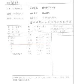 艾滋病人围剿中央候补委员孙守刚完全版_图1-5