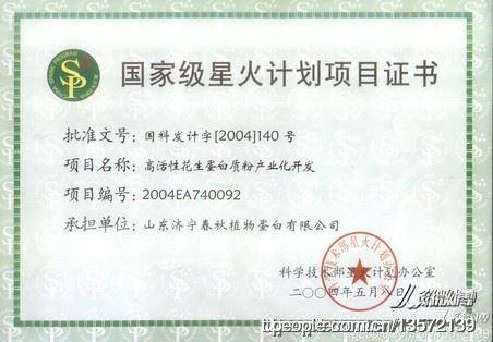 艾滋病人围剿中央候补委员孙守刚完全版_图1-25