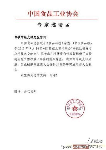 艾滋病人围剿中央候补委员孙守刚完全版_图1-19