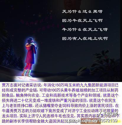艾滋病人围剿中央候补委员孙守刚完全版_图1-28
