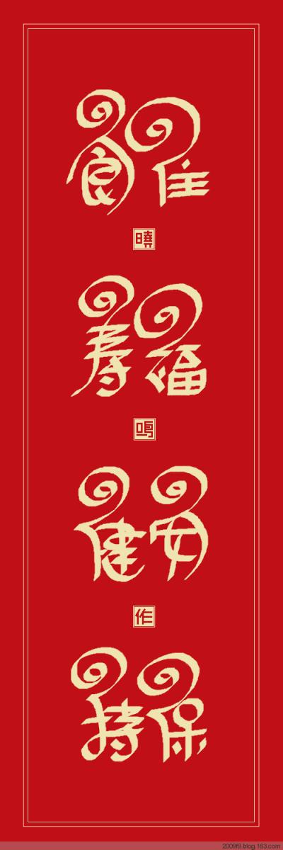 【晓鸣卷书】对联/祝福_图1-1