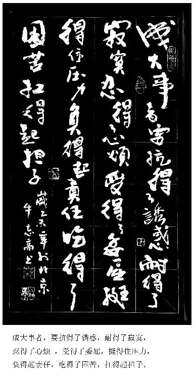 牛志高书法_图1-1