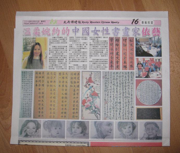 这周《大丹佛时报》介绍依艺_图1-1