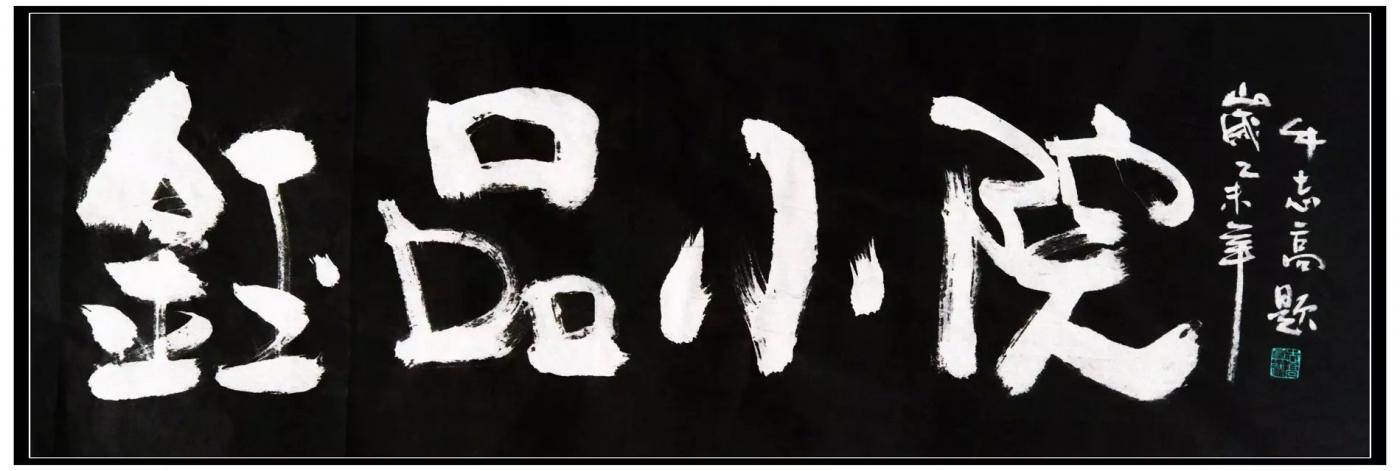 牛志高题匾_图1-2